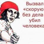skora_zria
