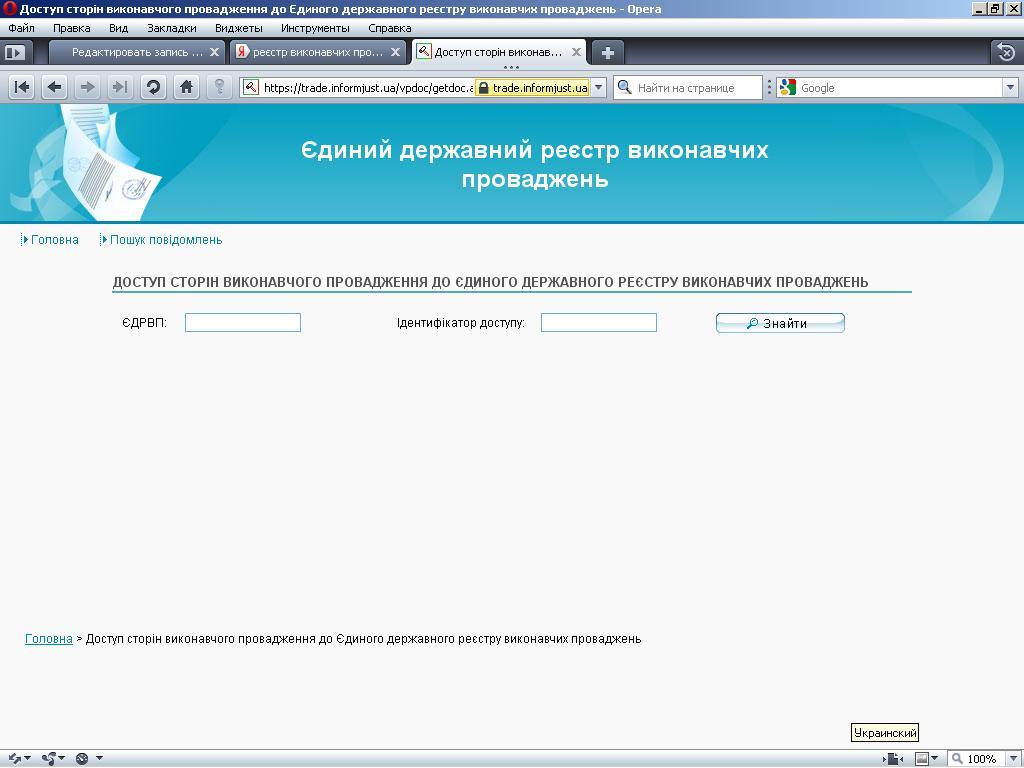 заявление в министерство юстиции украины образец